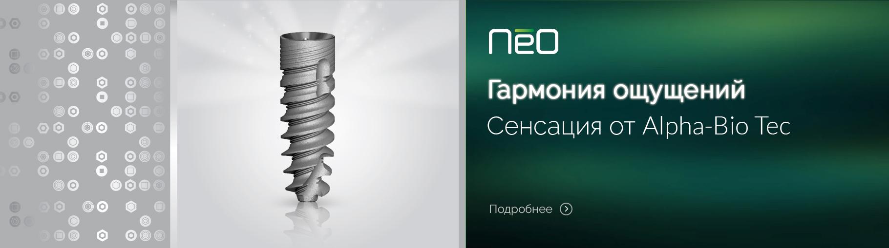 NeO - Гармония ощущений