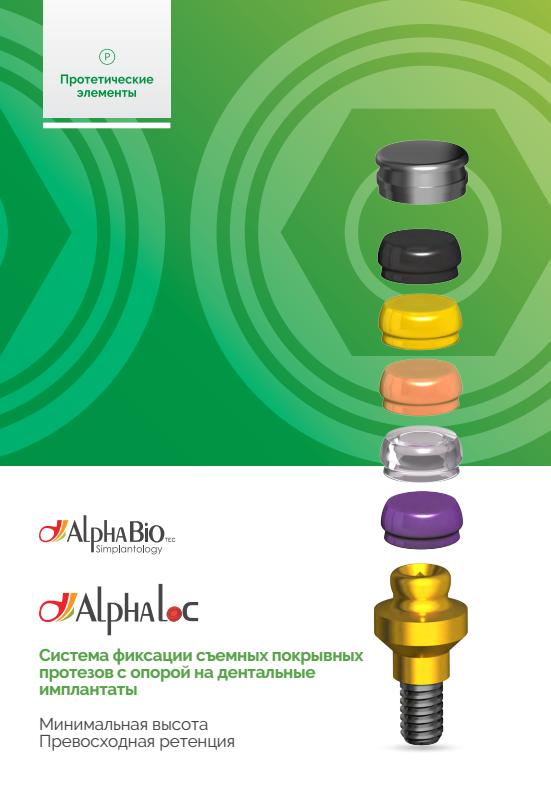 Alphaloc брошюра.pdf